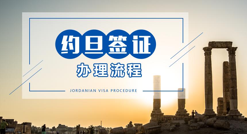 约旦签证办理流程
